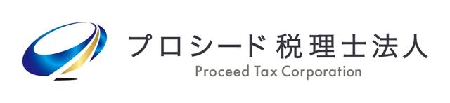 東京都港区南青山にある税理士法人です。プロシード税理士法人